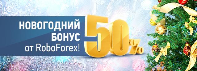 Бонусы форекс 2013